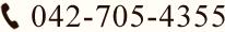 tel.042-705-4355