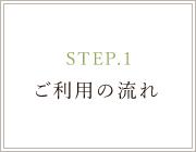 STEP.1 ご利用の流れ