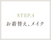 STEP.4 お着替え、メイク